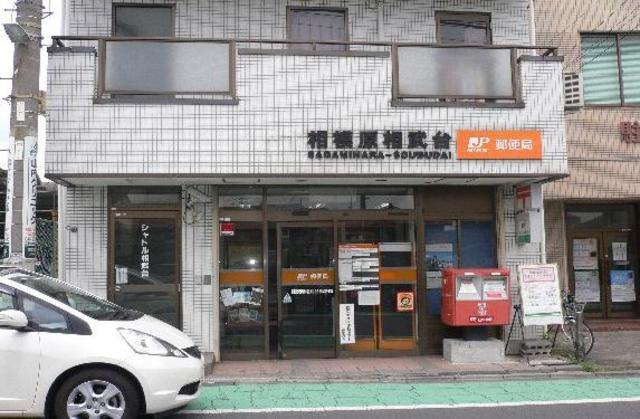 相武台前駅 徒歩5分[周辺施設]郵便局