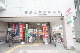 横浜上矢部郵便局