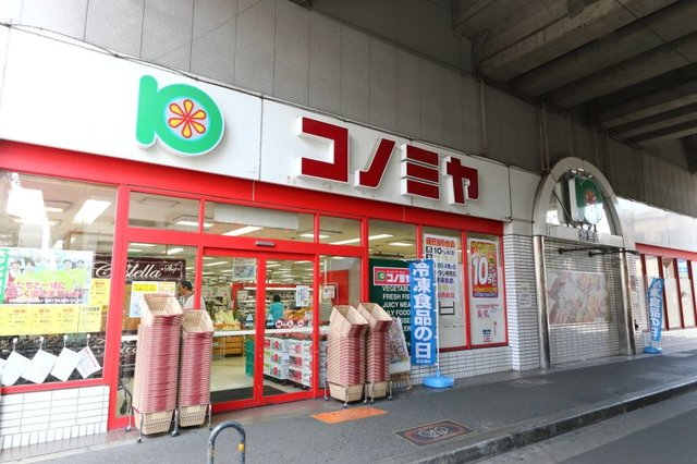 コノミヤ粉浜店