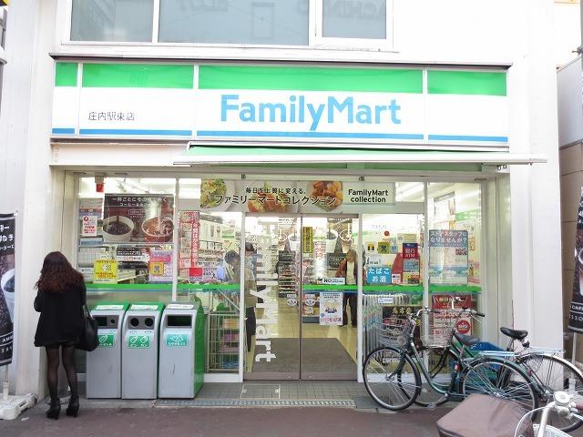 ファミリーマート庄内駅東店