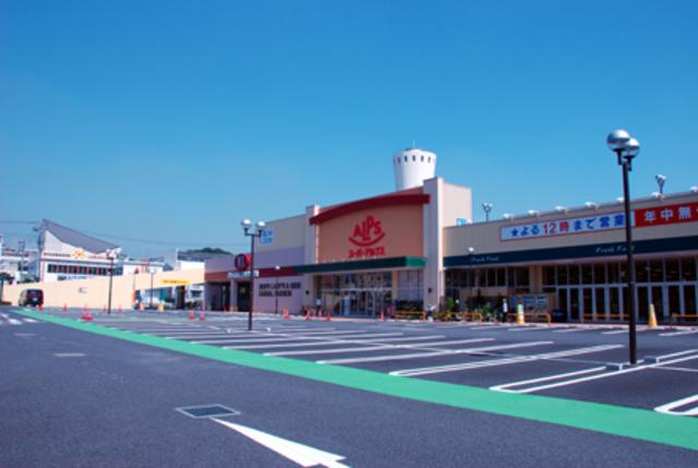 マンションホワイトホース[周辺施設]スーパー