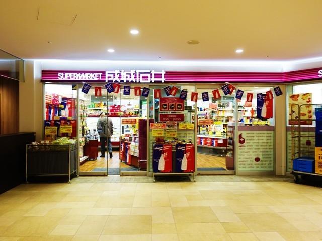 成城石井堺東店