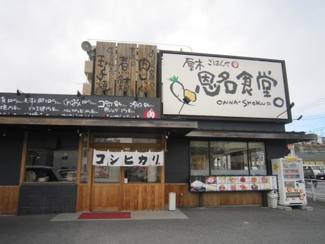 リュミエ本厚木[周辺施設]飲食店