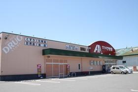 https://image.rentersnet.jp/a5e5fd33-f3a6-460a-87ba-8d518ca25f42_property_picture_955_large.jpg_cap_クスリのアオキ富塚店
