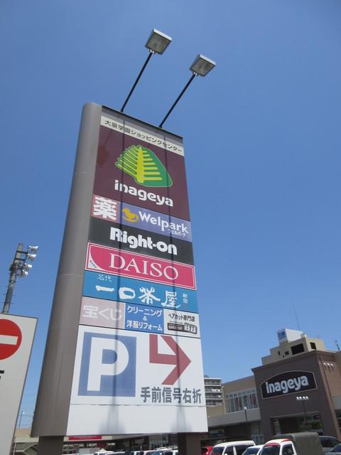 メゾン ド エスポワール[周辺施設]ショッピングセンター