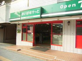 まいばすけっと横浜峰岡店