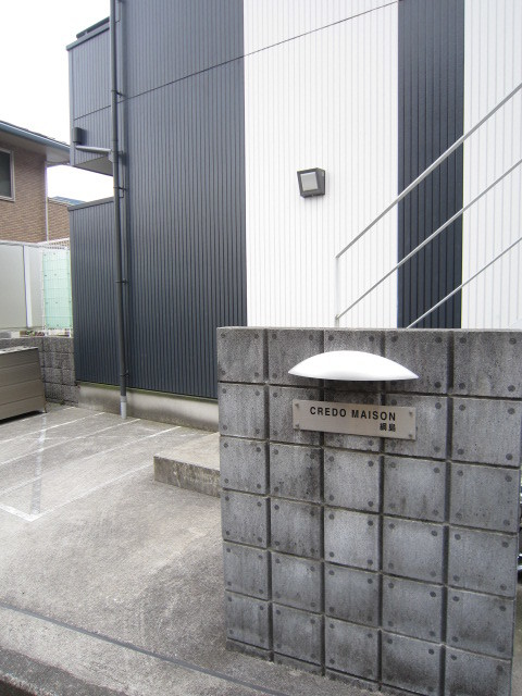綱島駅 徒歩7分エントランス