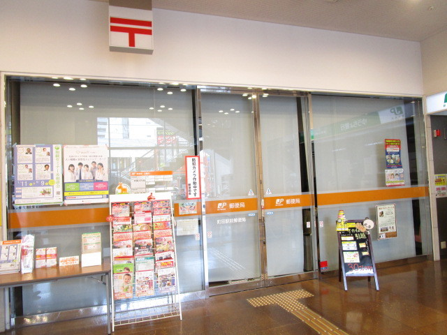 町田駅 徒歩5分[周辺施設]郵便局