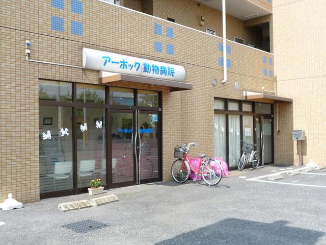 メゾン桜 ペット共生[周辺施設]病院