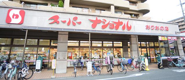 スーパーナショナルおりおの店