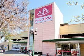 スーパーアルプス日野店
