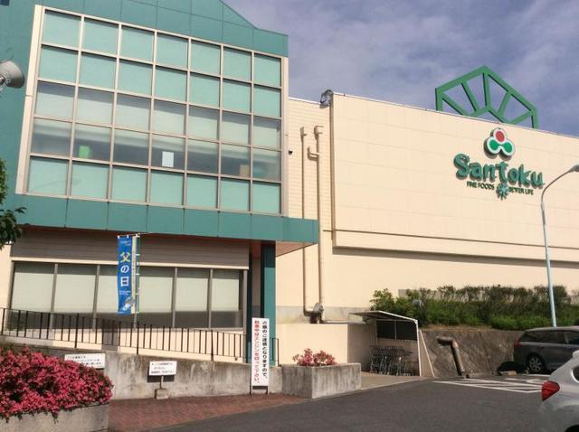 セントヴィラ貝取[周辺施設]スーパー