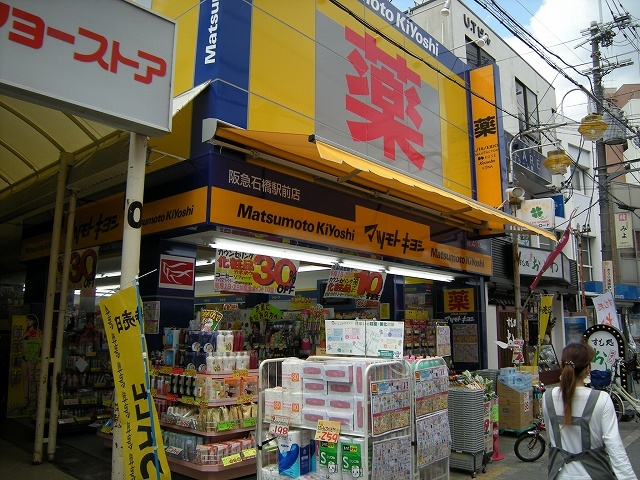 マツモトキヨシ阪急石橋駅前店