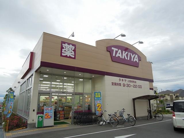 TAKIYA小野原西店