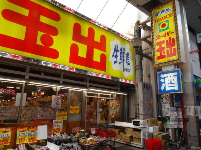 スーパー玉出空堀店