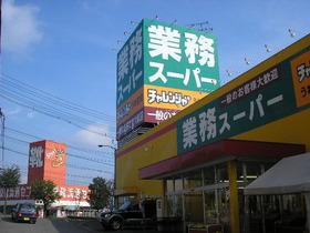 業務スーパーうねめ通り店