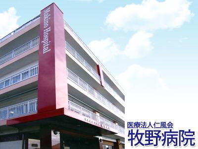カーサ・エテルナ 医療法人仁風会牧野病院