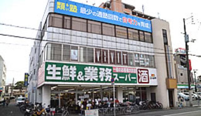 業務スーパー藤井寺駅前店