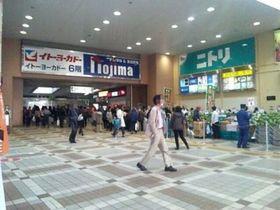 ニトリイトーヨーカドー津田沼店