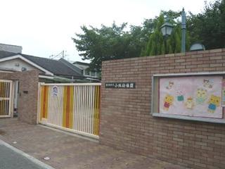 ファミール上小阪 東大阪市立小阪幼稚園