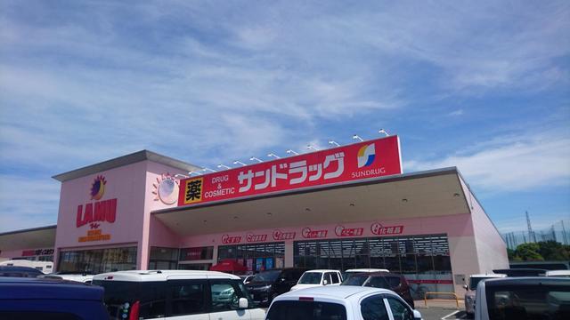 サンドラッグ泉南北野店