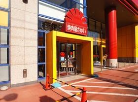 焼肉屋さかい横浜駒岡店
