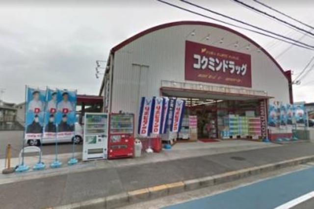 コクミンドラッグ深阪店