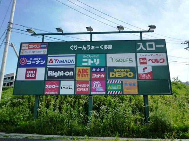 ジュネスAOKI ジュネスアオキ[周辺施設]ショッピングセンター