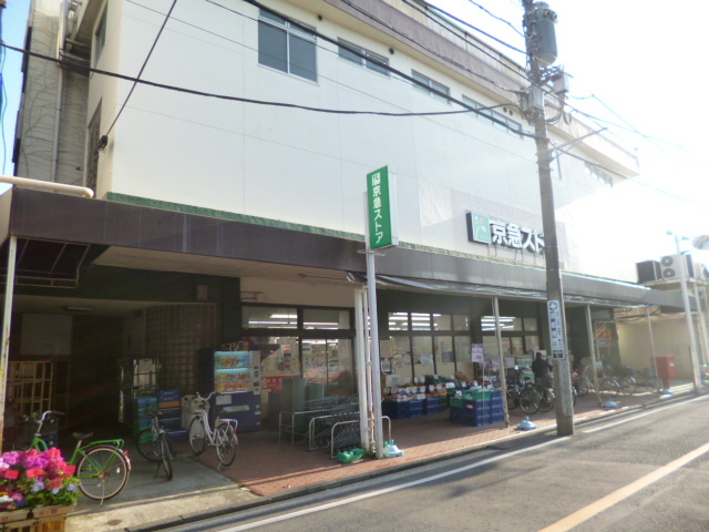 へーベルVillage 鶴見市場[周辺施設]スーパー