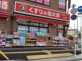 くすりの福太郎海神店