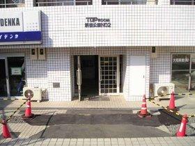 西新宿駅 徒歩19分外観