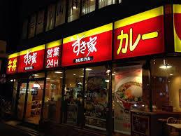 すき家新高円寺東店