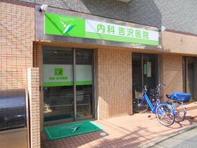 内科 吉沢医院