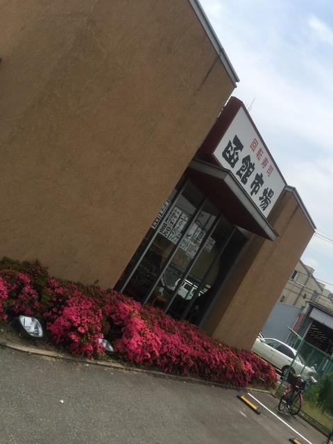 ヴェルドミール小阪 函館市場小阪店