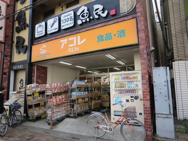 (仮)東大宮4丁目新築D-room[周辺施設]スーパー