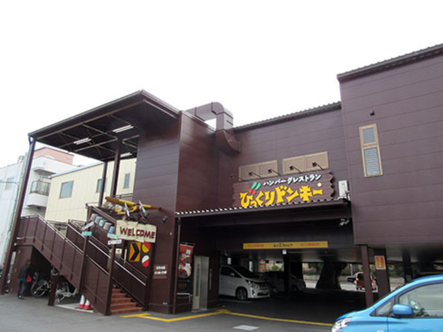 クロスレジデンス布施 びっくりドンキー岸田堂店