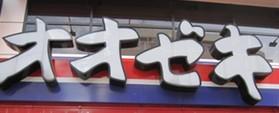 不動前駅 徒歩8分その他