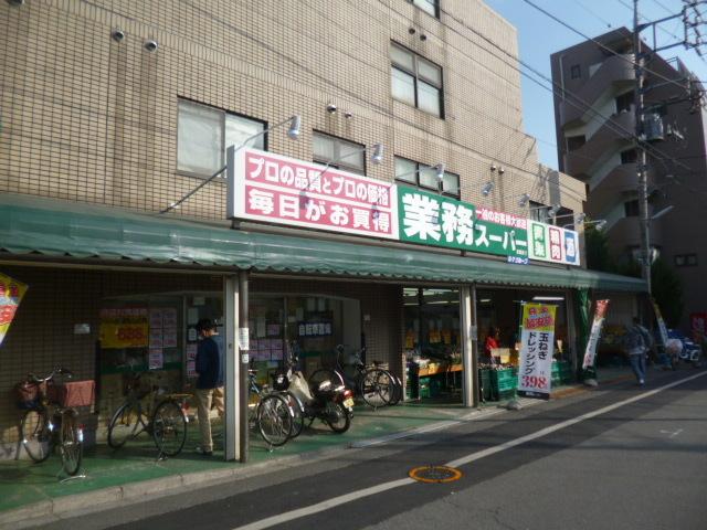 成増駅 徒歩11分[周辺施設]スーパー