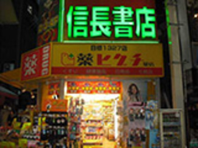 薬ヒグチ東梅田店