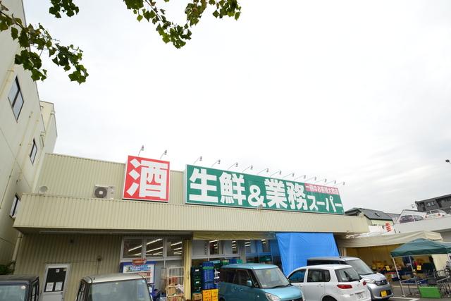 業務スーパー南武庫之荘店