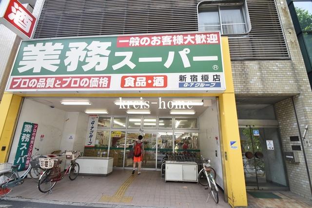 レジディア神楽坂[周辺施設]スーパー