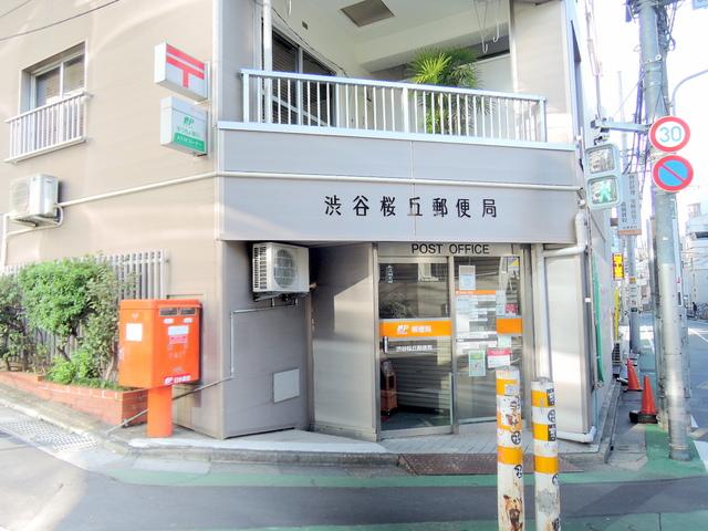 代官山テラス[周辺施設]郵便局