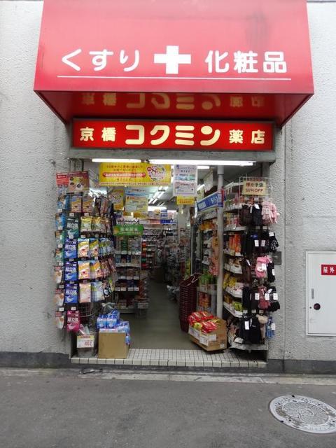 コクミン京橋駅店