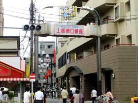 上板南口銀座(川越街道側入口)