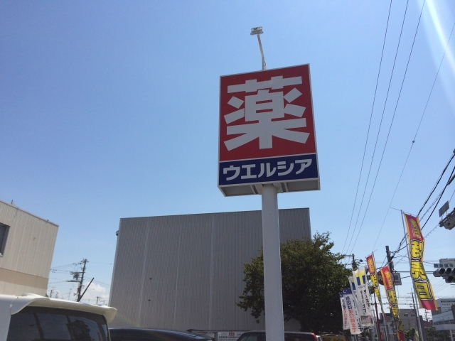 ウエルシア堺砂道店