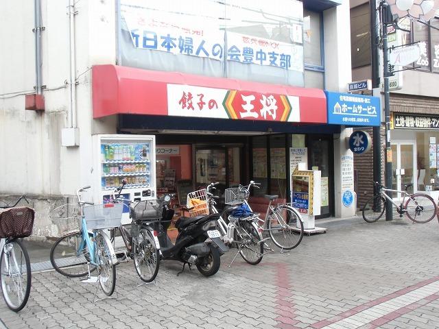 餃子の王将岡町店