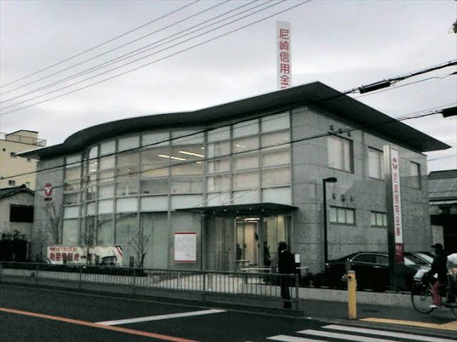 尼崎信用金庫浅香支店