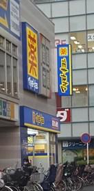 マツモトキヨシ下総中山駅前店