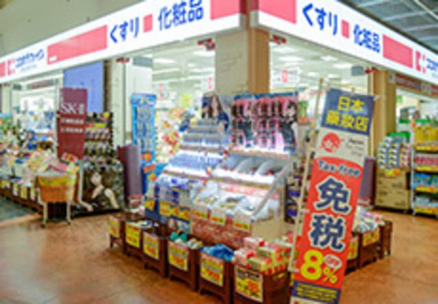 ココカラファイン南海堺店