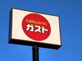 ガスト五日市山田店
